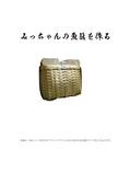 Biku_mitsutoshi